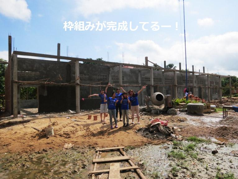学校建設②